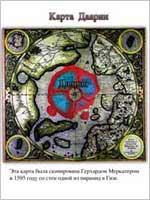 Карта Даарии из книги Н. Левашова «Россия в кривых зеркалах»