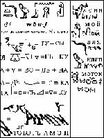 Рис. 1. Буквы протокириллицы на египетских иероглифах (Рисунок из книги В.А. Чудинова «Вселенная русской письменности до Кирилла» с. 264-271)