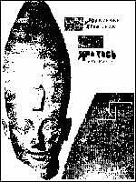 Рис. 3. Изображение царицы Хатшепсут