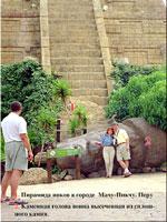 Голова человека у подножия пирамиды Инков