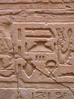 В храме Дендеры (Египет) много изображений приборов, трактуемых, как электрические