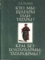 Монография татарского историка Альфреда Хасановича Халикова...
