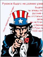 Инфорационная война против Руси идёт уже много столетий...