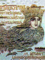«Сказание о Словене и Русе и городе Словенске»