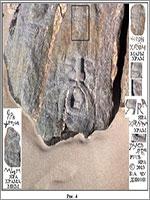 Рис. 4. Второй камень и моё чтение надписей
