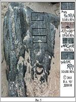 Рис. 5. Третий камень и моё чтение надписей