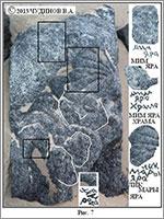 Рис. 7. Пятый камень и моё чтение надписей