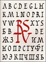 Текстура Рустического шрифта