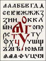 Текстура шрифта Устав