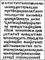 Исторический образец шрифта Устав