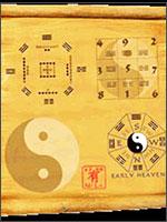 Китайская Книга Перемен, написанная чертами и резами