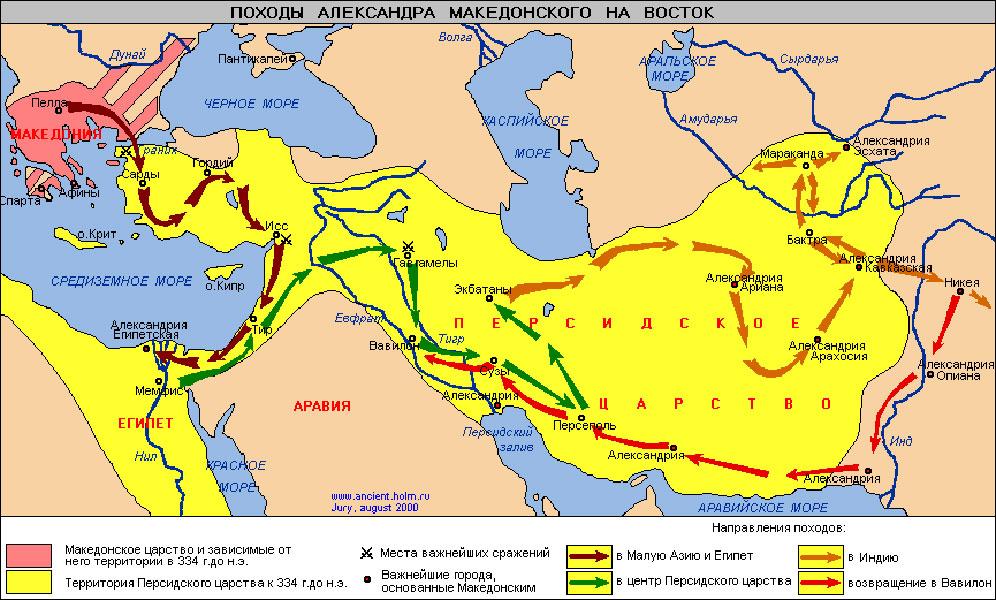 Азиатский поход Александра Македонского.