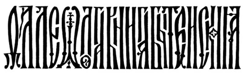 Славянская Вязь Шрифт