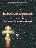 """Обложка книги «Библейские картинки, или Что такое """"Божья благодать""""?»"""