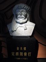 Император чжурчженей Тай-цзу, Ваньянь Агуда (1115-1123)