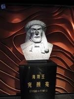 Император чжурчженей Хай Лин Ван, Ваньянь Лян (1149-1161)