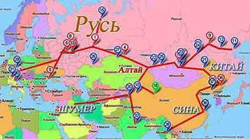 Древний нефритовый торговый путь Русов (3-2 тыс. до н.э.)