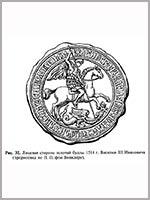 Изображение золотой буллы Василия III Ивановича 1514 г.