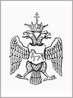 Малая Государственная печать Иоанна IV Васильевича. Лицевая часть. На груди орла изображён щит с единорогом – личным знаком царя
