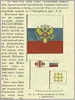 Страница из записки П.И. Белавенец «Цвета русского государственного национального флага»