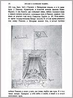 Обложка рукописи «О зачинании знак и знамен или прапоров»