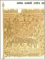 Знамя (великий стяг) Ивана IV Грозного 1560 г.