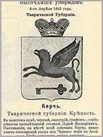Герб г. Керчи из книги «Гербы городов, губерний, областей и посадов Российской Империи» (1899-1900)