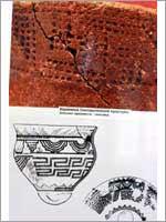 Синташтинская культура, 1800 до н.э.