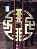 Свастика на дверях китайского ресторана