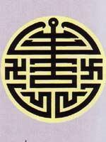 Свастика в китайских иероглифах