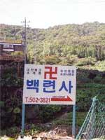 Свастика в Корее. Дорожный указатель