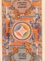 Свастика на банкноте в 10 долларов 1924 года. Не была выпущена в обращение из-за смерти Богдо-хана VIII