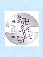 Свастика из Дайского могильника, Ингушетия