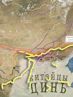 Великая Китайская стена. Участки «Китайской» стены к началу создания государства Цинь (к 222 г. до н.э.)