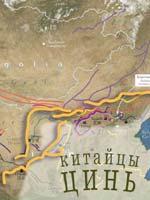 Великая Китайская стена. Участки «Китайской» стены в первые пять лет государства Цинь (221-206 гг. до н.э.)