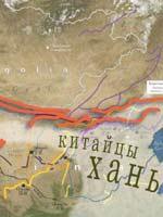 Великая Китайская стена. Участки «Китайской» стены в эпоху Хань (206 до н.э. - 220 г. н.э.)