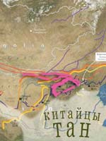 Великая Китайская стена. Участки «Китайской» стены, построенные к началу правления династии Тан