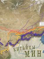 Великая Китайская стена. Участки «Китайской» стены, построенные за время правления династии Мин