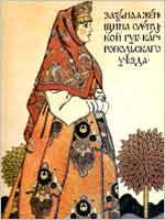 И.Я. Билибин «Замужняя женщина Олонецкой губернии Каргопольского уезда» 1905 г.
