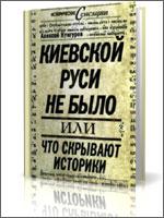 Книга Алексея Кунгурова «Киевской Руси не было»