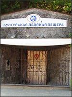Рис.1. Вход в Кунгурскую пещеру