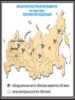 Сводная карта обнаруженных мест обитания мамонтов