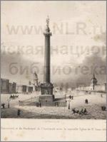 Гравюра Александровской Колонны