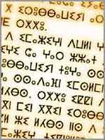 Тифинаг – письменность берберов